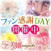 新潟デリヘル 美嬢niigata(ビジョウニイガタ)の9月22日お店速報「美嬢niigata感謝DAY!!!」