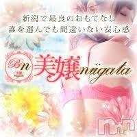 新潟デリヘル 美嬢niigata(ビジョウニイガタ)の11月9日お店速報「本日店休日となります。」