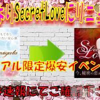 新潟デリヘル Secret Love(シークレットラブ)の5月14日お店速報「リニューアル記念期間限定!最大3,000円OFF※みれい空きアリ」