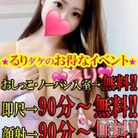 新潟デリヘル Secret Love(シークレットラブ)の2月11日お店速報「圧倒的美女りあ14:45~鬼カワるり人気爆発中お早めに」