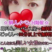 新潟デリヘル Secret Love(シークレットラブ)の2月22日お店速報「今夜は濃厚接触人気美女りおロリ美女うたお早めに」