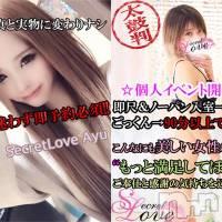 新潟デリヘル Secret Love(シークレットラブ)の2月24日お店速報「人気美女うたチャン22:00~清楚美女りおチャン残りわずか」