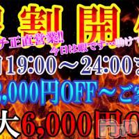 新潟デリヘル Secret Love(シークレットラブ)の2月25日お店速報「緊急ひまワリ開催全員60分2,000円引~最大6,000円引」