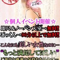 新潟デリヘル Secret Love(シークレットラブ)の2月26日お店速報「超人気美女りおチャン残り僅か明日は一撃イベント開催」