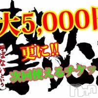 新潟デリヘル Secret Love(シークレットラブ)の3月17日お店速報「一撃イベント開催全員最大5,000円引更にチケット2枚配布」
