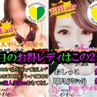 新潟デリヘル Secret Love(シークレットラブ)の3月19日お店速報「SS級美女りあチャンS級美女れいらチャン絶対に予約必須」