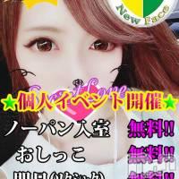 新潟デリヘル Secret Love(シークレットラブ)の3月19日お店速報「連休前はお得に美女をGET速報を今すぐチェック」
