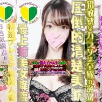 新潟デリヘル Secret Love(シークレットラブ)の5月11日お店速報「初出勤絶倫美妻ななせダイアモンド割超絶お得お早めに」