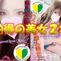 新潟デリヘル Secret Love(シークレットラブ)の5月22日お店速報「人気美女りお激カワるり超絶美少女みあご予約お早めに」