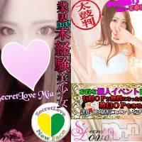 新潟デリヘル Secret Love(シークレットラブ)の5月22日お店速報「清純美少女みお童顔美女るり大人気美女りおご予約急げ~」