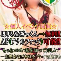 新潟デリヘル Secret Love(シークレットラブ)の5月23日お店速報「人気上昇素人美女あんな極美少女みあ厳選美女は予約必須」