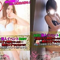 新潟デリヘル Secret Love(シークレットラブ)の5月24日お店速報「絶対おススメ美女3名るいりおみさきご予約お早めに」