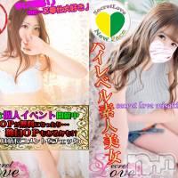 新潟デリヘル Secret Love(シークレットラブ)の5月26日お店速報「絶対おススメ美女るいみさきご予約お早めに」