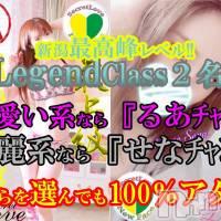 新潟デリヘル Secret Love(シークレットラブ)の6月17日お店速報「最上級美女2名るあせな最上級の満足感をお約束」