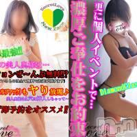 新潟デリヘル Secret Love(シークレットラブ)の6月20日お店速報「空き枠も残り僅かななせせなりおみあお得に遊べます」