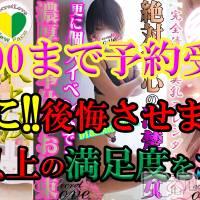 新潟デリヘル Secret Love(シークレットラブ)の7月22日お店速報「究極美女るあ超美人りお超人気ゆの呼ばなきゃ大損確定」