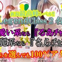 新潟デリヘル Secret Love(シークレットラブ)の7月23日お店速報「必須最高級美女るあさらご奉仕美女りおあやめかえで」