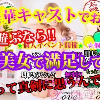 新潟デリヘル Secret Love(シークレットラブ)の7月29日お店速報「SSS級美女るあS級美人あんコスパ美女りお早急にお電話を」