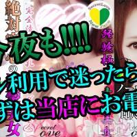 新潟デリヘル Secret Love(シークレットラブ)の7月30日お店速報「お急ぎ下さい衝撃的AF無料S級美妻ななせ有料OPも全部無料」