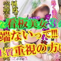 新潟デリヘル Secret Love(シークレットラブ)の8月3日お店速報「事前必須S級姉美女ななみ清楚美女あいS級モデル系れいら」
