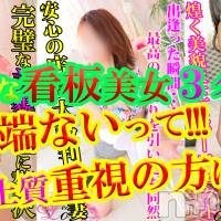 新潟デリヘル Secret Love(シークレットラブ)の8月6日お店速報「人気美女2名人気姉美女あいモデル級れいら見逃せません」