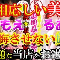 新潟デリヘル Secret Love(シークレットラブ)の8月7日お店速報「最高品質るあかりなここあもえりお即予約必須」
