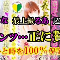 新潟デリヘル Secret Love(シークレットラブ)の8月9日お店速報「伝説級美女るあガチ可愛いかりな超人気りお連日予約困難」