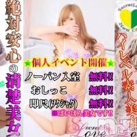 新潟デリヘル Secret Love(シークレットラブ)の9月6日お店速報「ハイスペック美女ゆのりおあん事前必須お早めに」