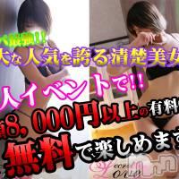 新潟デリヘル Secret Love(シークレットラブ)の9月24日お店速報「絶対美女りお清楚細身かえで美形若妻ゆあご予約お早めに」