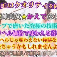 新潟デリヘル Secret Love(シークレットラブ)の10月5日お店速報「コスパ最高無料OP沢山ご用意細身美女かえでお早めに」
