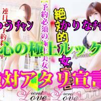 新潟デリヘル Secret Love(シークレットラブ)の10月22日お店速報「急げっ圧倒的美女新人ゆうかりなゆのせりな即予約必須」