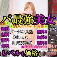 新潟デリヘル Secret Love(シークレットラブ)の3月7日お店速報「超絶人気3名コスパも最強あんりおあいか総額8千円以上値引き」