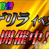 新潟デリヘル Secret Love(シークレットラブ)の3月23日お店速報「緊急速報暇割開始ダイアモンドクラス60分~2000円OFF」