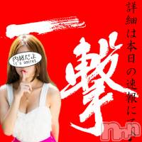 新潟デリヘル Secret Love(シークレットラブ)の3月28日お店速報「本日一撃イベント開催爆安価格に挑戦女の子つぶやきチェック」