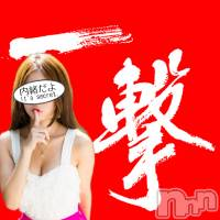 新潟デリヘル Secret Love(シークレットラブ)の3月29日お店速報「本日も一撃イベント継続中爆安価格に挑戦女の子つぶやきチェック」