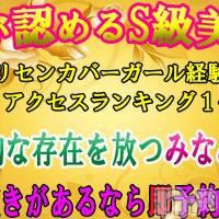 新潟デリヘル Secret Love(シークレットラブ)の4月13日お店速報「ご予約急げ極美魔女みなみ清楚可愛いあい極モデル系れいら」