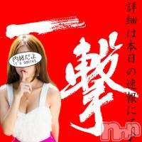 新潟デリヘル Secret Love(シークレットラブ)の4月29日お店速報「祝日も超お得に一撃イベント開催お店速報&女の子つぶやきチェック」
