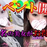 新潟デリヘル Secret Love(シークレットラブ)の5月8日お店速報「得安一撃イベント開催最上級美女13名フリーでも超安心」