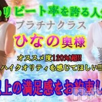 新潟デリヘル Secret Love(シークレットラブ)の5月11日お店速報「特選美女妻ひなの奥様10:00~イケマス即予約ヲおススメ」