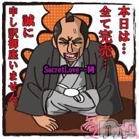 新潟デリヘル Secret Love(シークレットラブ)の6月6日お店速報「本日満員御礼明日のご予約お待ちいたしております」