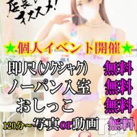 新潟デリヘル Secret Love(シークレットラブ)の7月17日お店速報「超S級美少女れなえみり予約争奪戦美人妻まゆみ残り1枠」