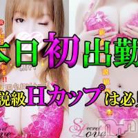 新潟デリヘル Secret Love(シークレットラブ)の7月22日お店速報「4時マデ受付中新人あいりチャン60分~2,000円OFF」