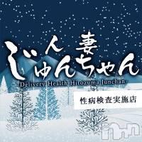 三条デリヘル 人妻じゅんちゃん(ヒトヅマジュンチャン)の2月22日お店速報「奥様といけないお時間を楽しみませんか♪」