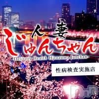 三条デリヘル 人妻じゅんちゃん(ヒトヅマジュンチャン)の4月20日お店速報「本日の奥様!!!」