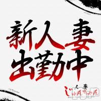 三条デリヘル 人妻じゅんちゃん(ヒトヅマジュンチャン)の1月19日お店速報「本日3P人気ペアイケますよっ」