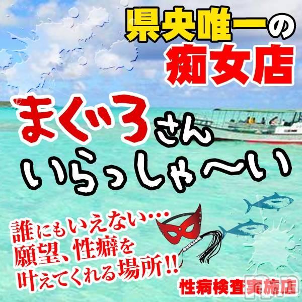 三条デリヘル(マグロサンイラッシャ~イ)の2019年6月13日お店速報「ガッツリ責められてください!!!!」