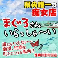 三条デリヘル まぐろさんいらっしゃ~い(マグロサンイラッシャ~イ)の9月19日お店速報「真性痴女見参!!」