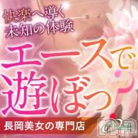 長岡デリヘル A 長岡店(エース ナガオカテン)の2月14日お店速報「バレンタインデーはエロエロでいきましょう♪」