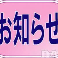 長岡デリヘル A 長岡店(エース ナガオカテン)の4月23日お店速報「見逃し厳禁!レア出勤速報!」