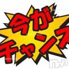 長岡デリヘル A 長岡店(エース ナガオカテン)の11月6日お店速報「今日も頑張っちゃいますよ!!」